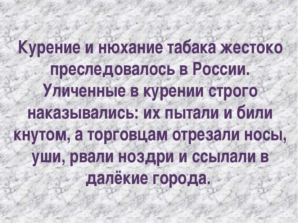 Курение и нюхание табака жестоко преследовалось в России. Уличенные в курении...