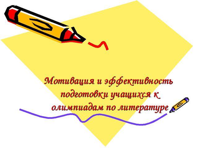Мотивация и эффективность подготовки учащихся к олимпиадам по литературе