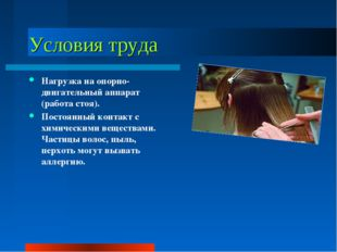 Условия труда Нагрузка на опорно-двигательный аппарат (работа стоя). Постоянн