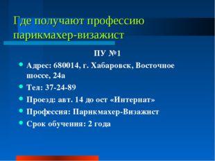 Где получают профессию парикмахер-визажист ПУ №1 Адрес: 680014, г. Хабаровск,