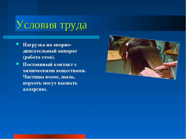 Условия труда Нагрузка на опорно-двигательный аппарат (работа стоя). Постоянн...
