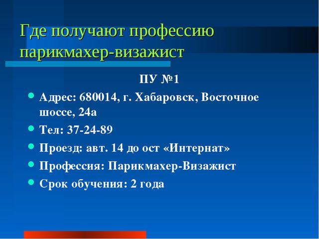 Где получают профессию парикмахер-визажист ПУ №1 Адрес: 680014, г. Хабаровск,...