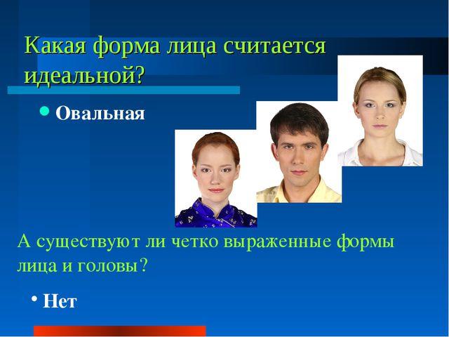 Какая форма лица считается идеальной? Овальная А существуют ли четко выраженн...