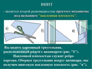 """ВИНТ Вы видите картонный треугольник, расположенный рядом с цилиндром (рис. """""""