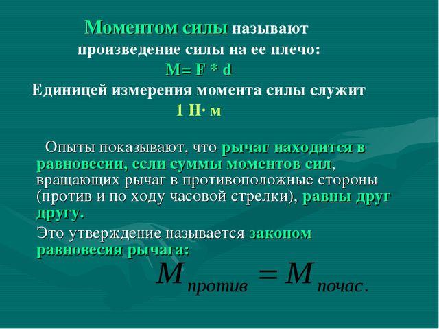Опыты показывают, что рычаг находится в равновесии, если суммы моментов сил,...