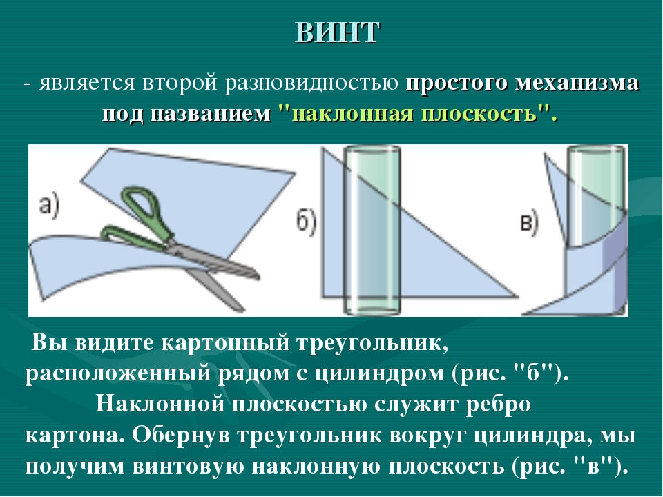 """ВИНТ Вы видите картонный треугольник, расположенный рядом с цилиндром (рис. """"..."""
