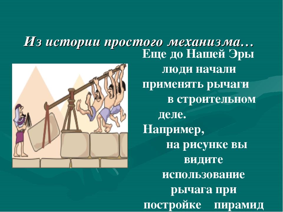 Еще до Нашей Эры люди начали применять рычаги в строительном деле. Например,...