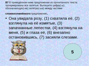B7 В приведённом ниже предложении из прочитанного текста пронумерованы все за