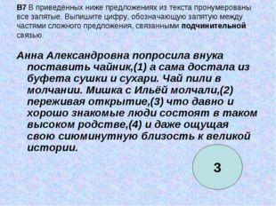 B7 В приведённых ниже предложениях из текста пронумерованы все запятые. Выпиш