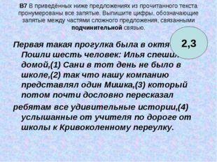 B7 В приведённых ниже предложениях из прочитанного текста пронумерованы все з