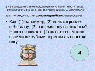 B7 В приведённых ниже предложениях из прочитанного текста пронумерованы все