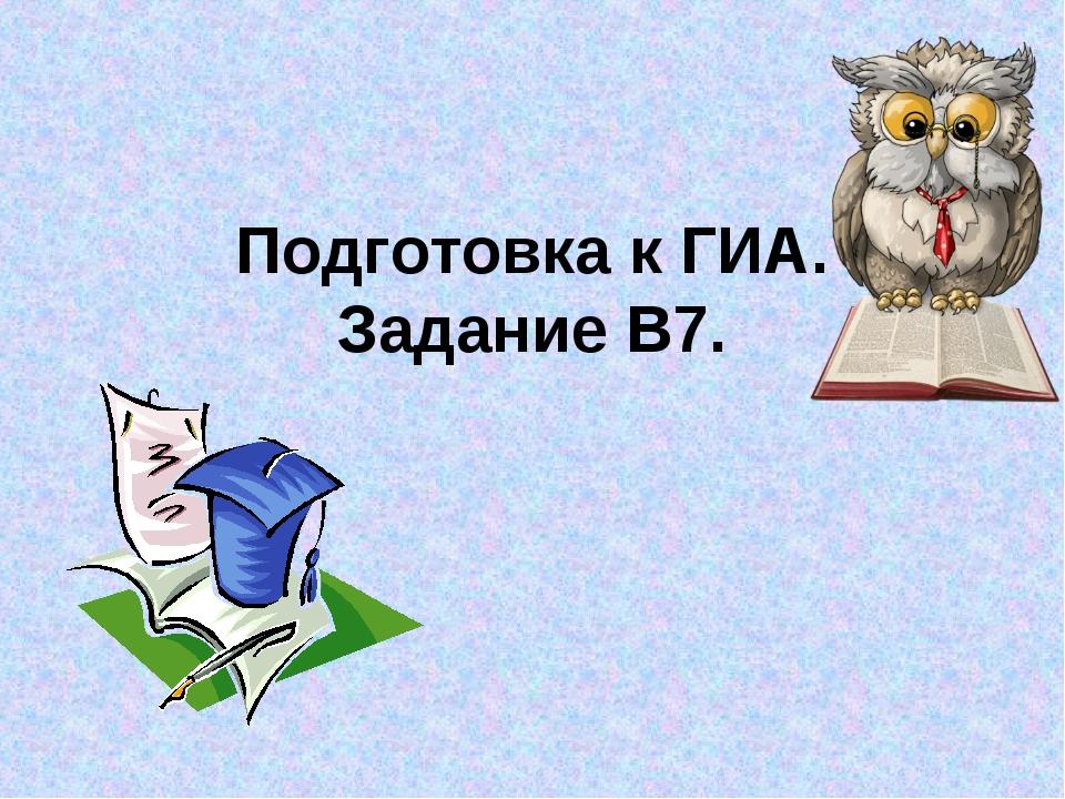 Подготовка к ГИА. Задание В7.