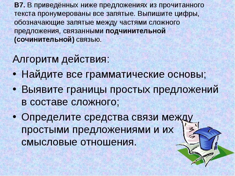 В7. В приведённых ниже предложениях из прочитанного текста пронумерованы все...