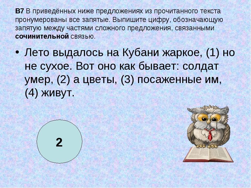 B7 В приведённых ниже предложениях из прочитанного текста пронумерованы все з...
