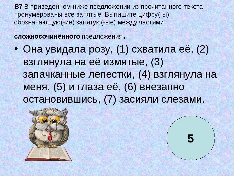 B7 В приведённом ниже предложении из прочитанного текста пронумерованы все за...