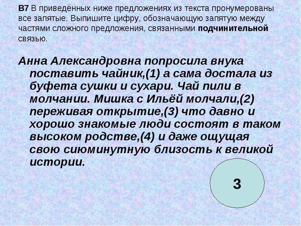 B7 В приведённых ниже предложениях из текста пронумерованы все запятые. Выпиш...
