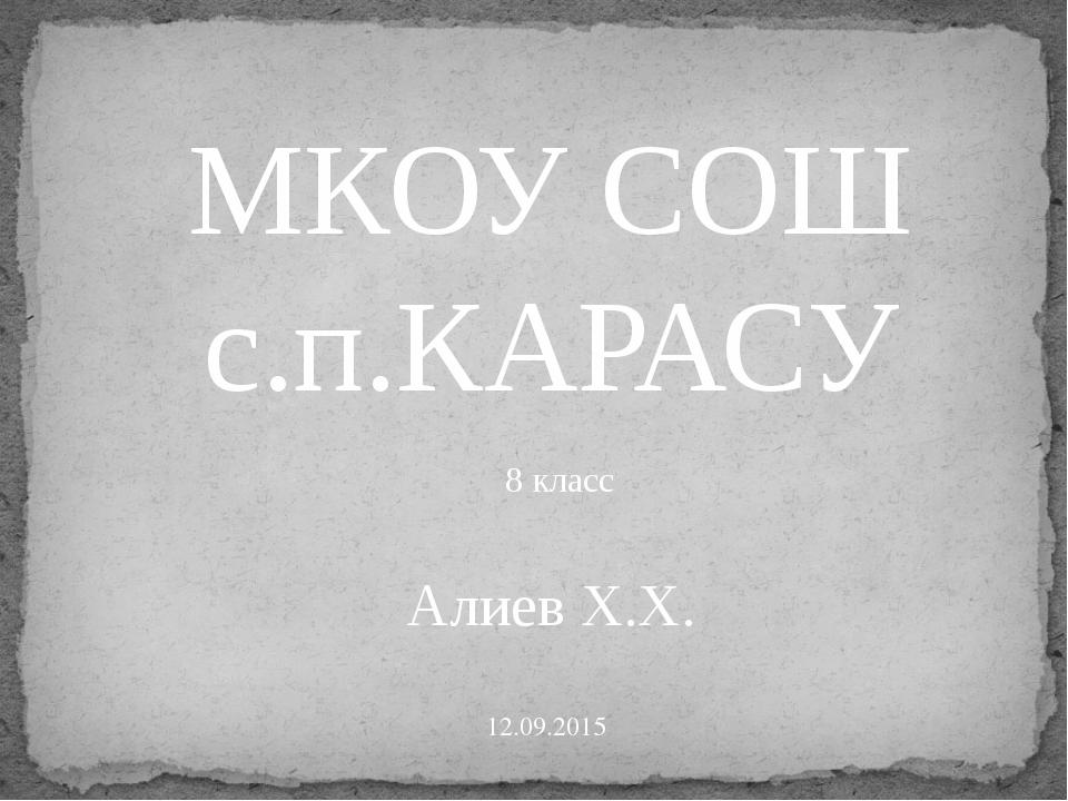 МКОУ СОШ с.п.КАРАСУ Алиев Х.Х. 12.09.2015 8 класс