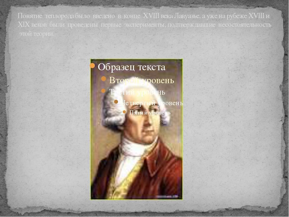 Понятие теплорода было введено в конце XVIII века Лавуазье, а уже на рубеже...