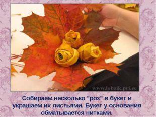 """Собираем несколько """"роз"""" в букет и украшаем их листьями. Букет у основания об"""