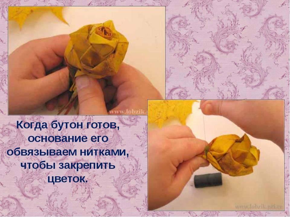 Когда бутон готов, основание его обвязываем нитками, чтобы закрепить цветок.