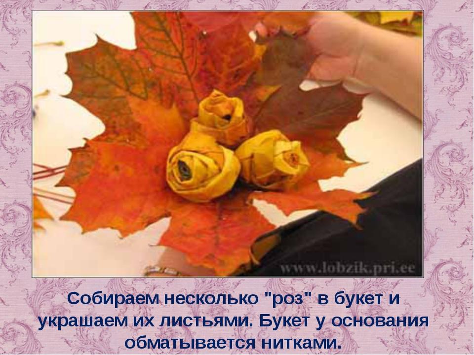 """Собираем несколько """"роз"""" в букет и украшаем их листьями. Букет у основания об..."""