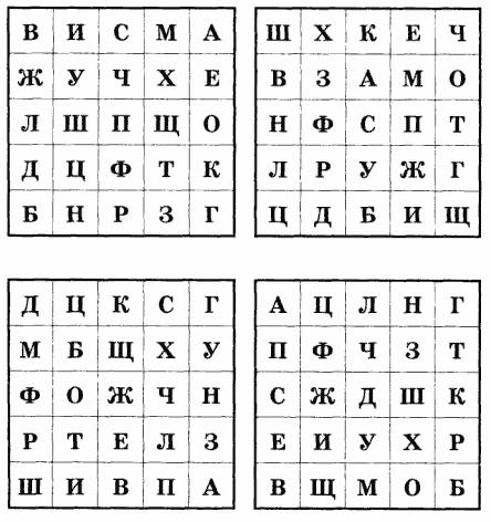Таблицы в буквах