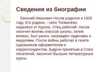 Сведения из биографии Евгений Иванович Носов родился в 1925 году. Его родина