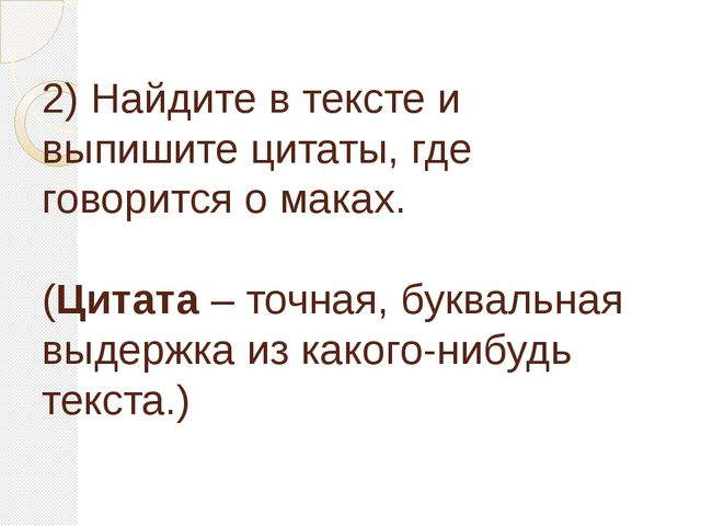 2) Найдите в тексте и выпишите цитаты, где говорится о маках. (Цитата – точна...