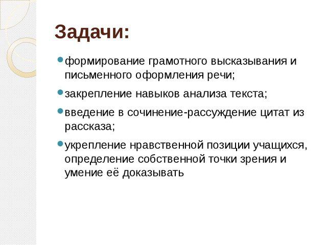 Задачи: формирование грамотного высказывания и письменного оформления речи; з...