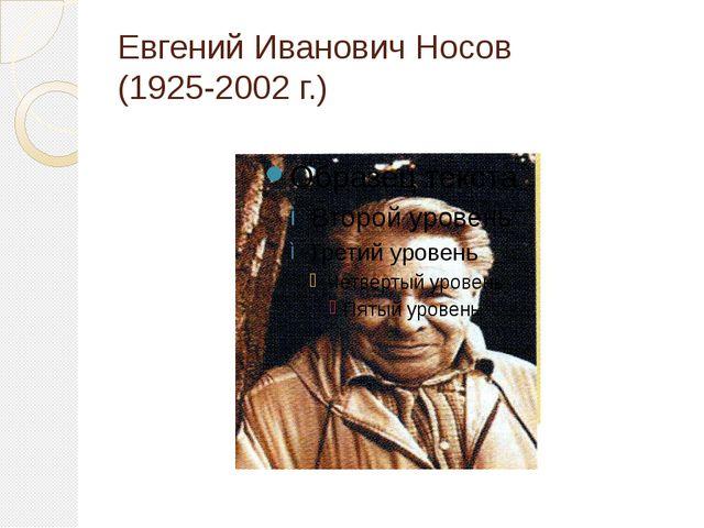 Евгений Иванович Носов (1925-2002 г.)