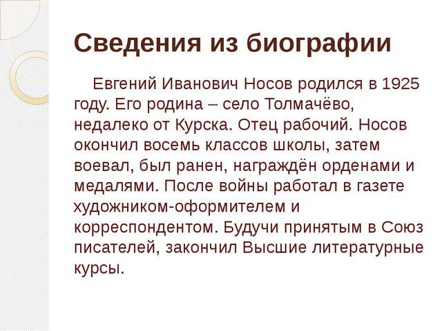 Сведения из биографии Евгений Иванович Носов родился в 1925 году. Его родина...