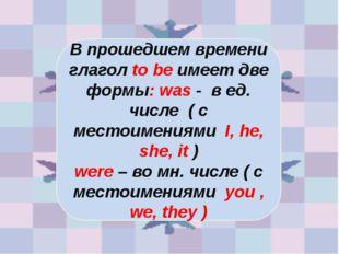 В прошедшем времени глагол to be имеет две формы: was - в ед. числе ( с место