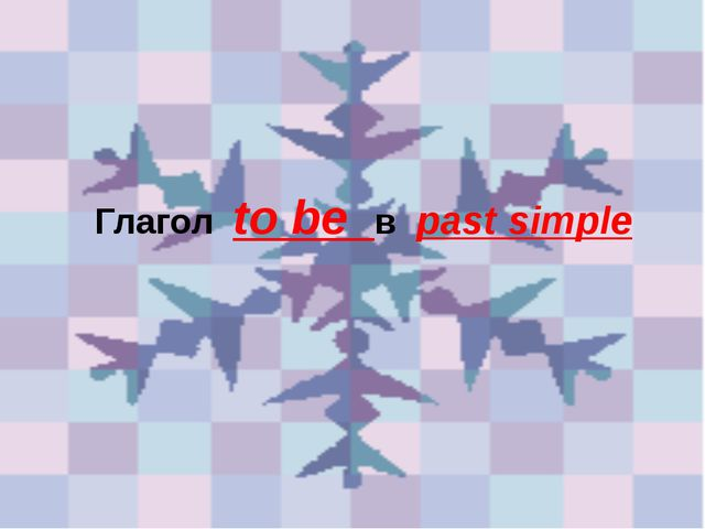 Глагол to be в past simple