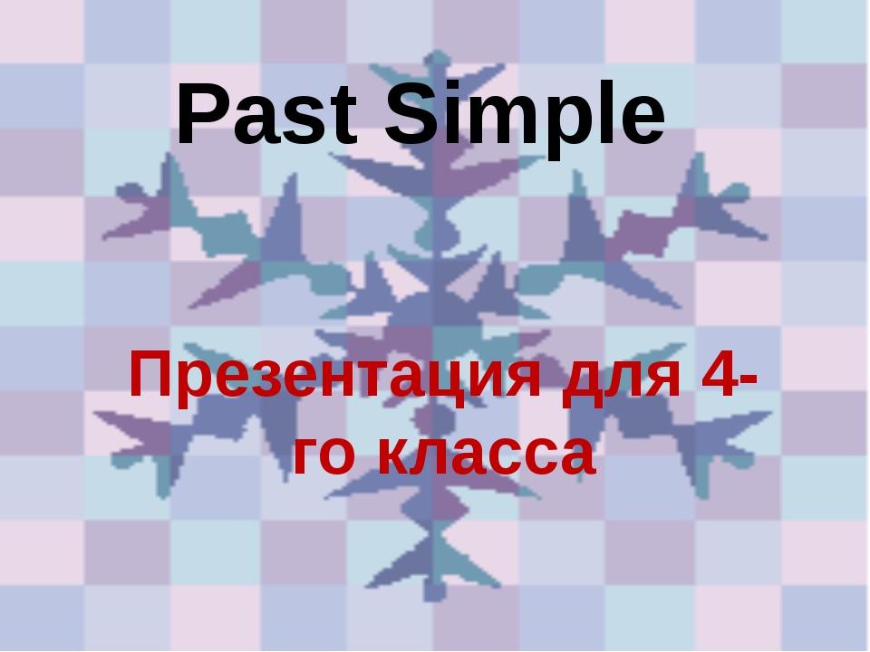 Past Simple Презентация для 4-го класса