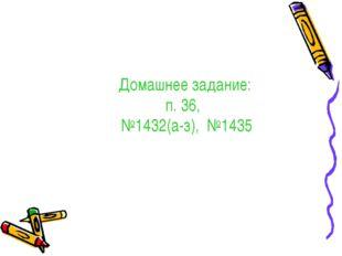 Домашнее задание: п. 36, №1432(а-з), №1435