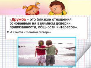 «Дружба – это близкие отношения, основанные на взаимном доверии, привязаннос
