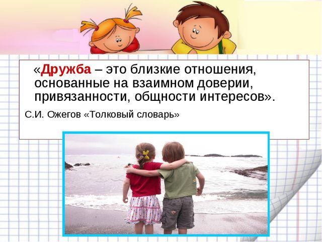 «Дружба – это близкие отношения, основанные на взаимном доверии, привязаннос...