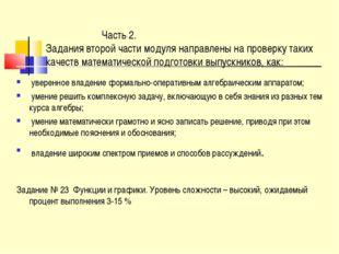 Часть 2. Задания второй части модуля направлены на проверку таких качеств ма