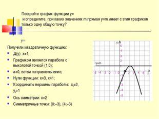 Постройте график функции y= и определите, при каких значениях m прямая y=m им