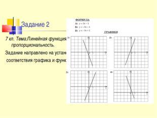 Задание 2 7 кл. Тема:Линейная функция.Прямая пропорциональность. Задание напр