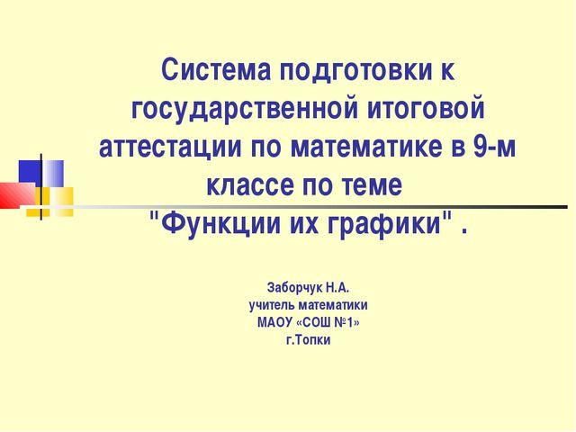 Система подготовки к государственной итоговой аттестации по математике в 9-м...