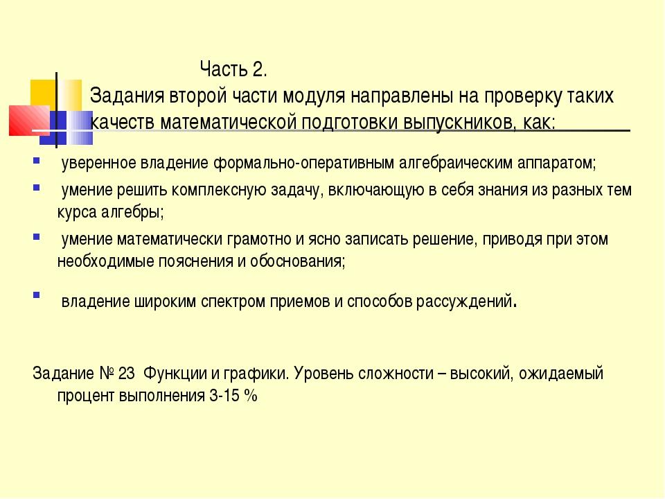 Часть 2. Задания второй части модуля направлены на проверку таких качеств ма...