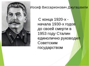 Иосиф Виссарионович Джугашвили С конца 1920-х - начала 1930-х годов до своей