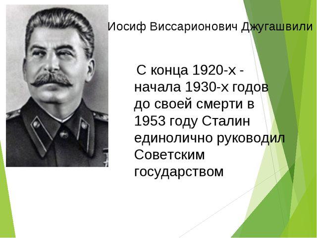 Иосиф Виссарионович Джугашвили С конца 1920-х - начала 1930-х годов до своей...