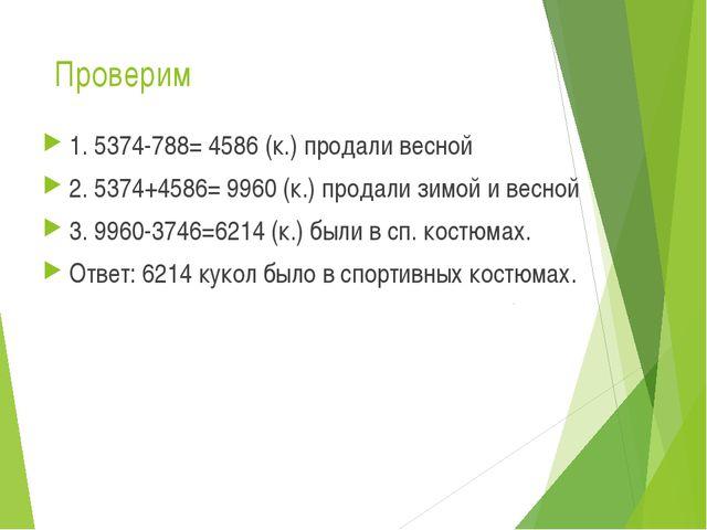 Проверим 1. 5374-788= 4586 (к.) продали весной 2. 5374+4586= 9960 (к.) продал...