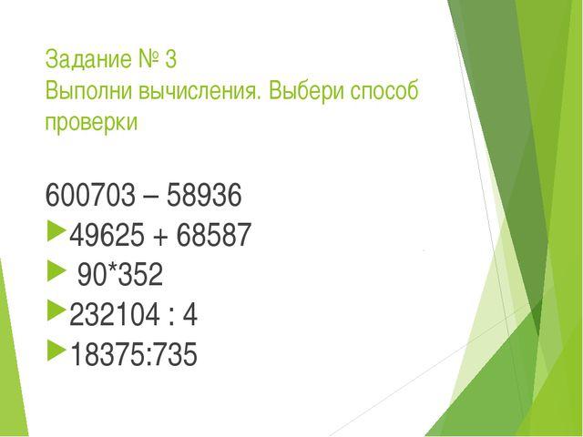 Задание № 3 Выполни вычисления. Выбери способ проверки 600703 – 58936    ...