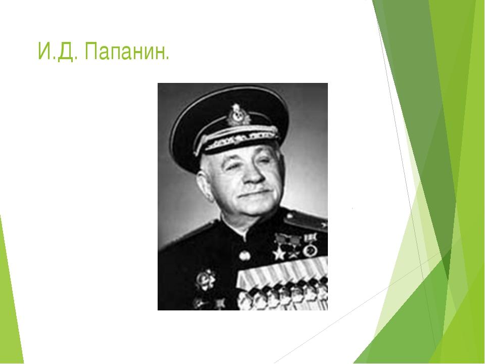 И.Д. Папанин.