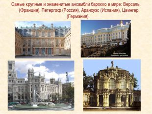 Самые крупные и знаменитые ансамбли барокко в мире: Версаль (Франция), Петерг