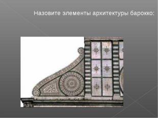 Назовите элементы архитектуры барокко:
