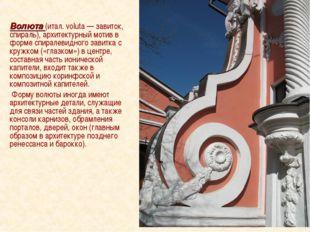 Волюта (итал. voluta — завиток, спираль), архитектурный мотив в форме спирале